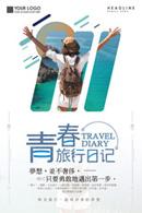 青春旅行日记海报