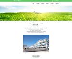 农业公司网站
