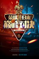 王者荣耀竞技海报