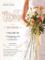 时尚婚礼海报