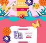 天猫化妆品利发国际