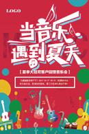 仲夏音乐节海报