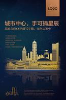 城市中心地产海报