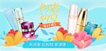 淘宝夏季化妆品