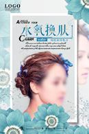 水氧换肤美容海报