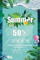 夏季SALE促销