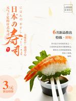 日本寿司海报