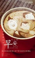 早安咖啡海报