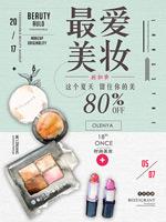 最爱美妆促销海报