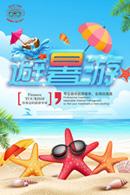 夏季避暑游海报