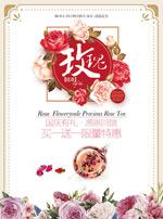 玫瑰花茶国庆促销