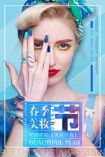 春季美妆促销海报
