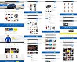 汽车零配件网站
