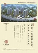 中国风地产单页