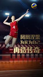 女子排球海报
