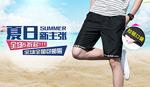 淘宝男士短裤