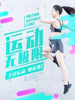 跑步运动海报