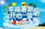 幸福暑假海报