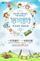 夏季特价旅游海报