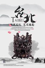 水墨台北旅游海报
