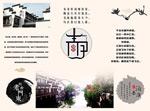 南京印象海报