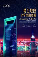 金融商圈海报