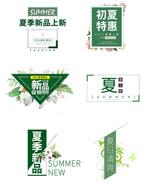 淘宝夏季艺术字