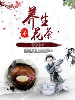 养生茶广告海报