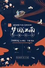 海景房地产海报