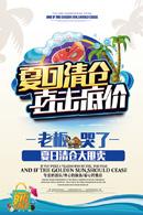 夏季清仓促销海报