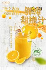 鲜榨甜橙汁海报