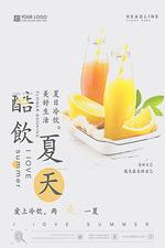 夏天柠檬饮品海报