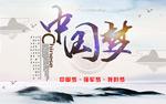中国梦宣传海报