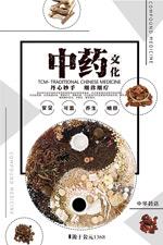 中药文化海报