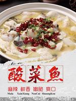酸菜鱼海报
