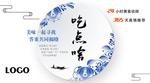 青花蓝色美食海报
