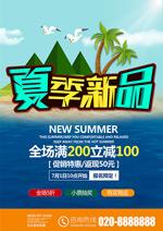 夏季新品促销