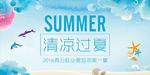 淘宝鞋业夏季海报