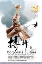 拼搏企业海报