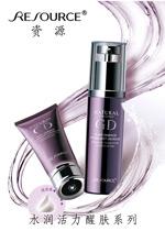 资源化妆品海报