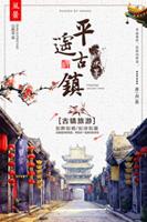 平遥古镇旅游海报