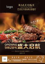 西餐厅开业海报