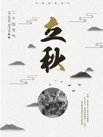 立秋节气海报