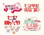 七夕节日字体