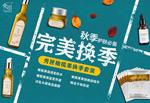 秋季护肤品海报