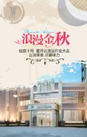 秋季酒店开业海报