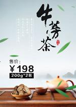 淘宝牛蒡茶海报