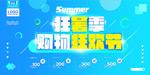夏季购物狂欢节