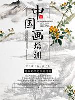 中国画培训海报