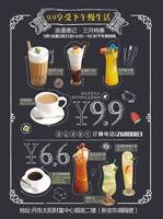 下午茶饮品海报